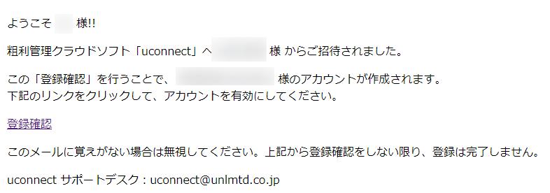 ユーザー追加メール