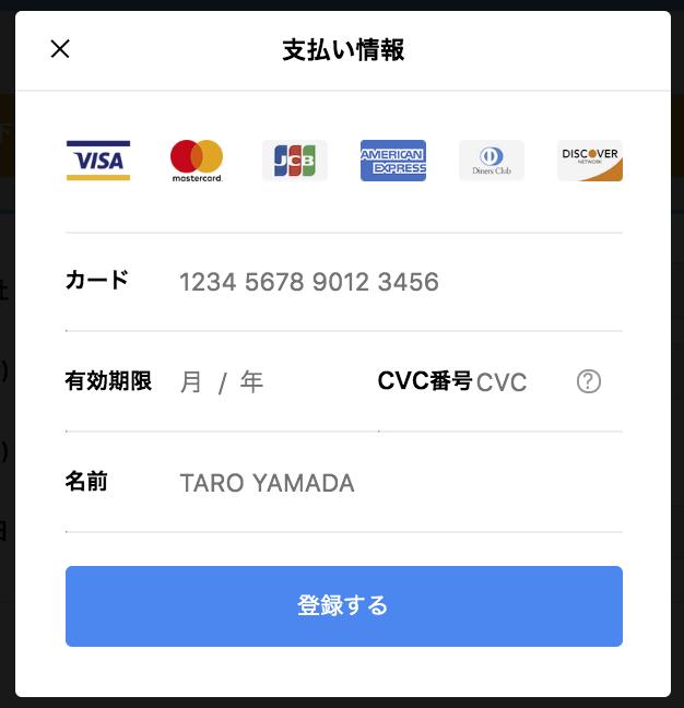 お支払情報