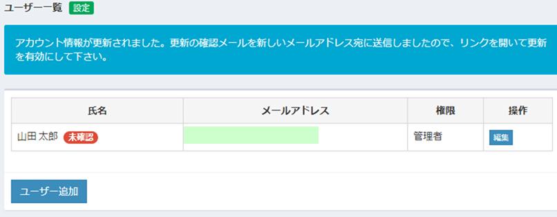 ユーザー更新