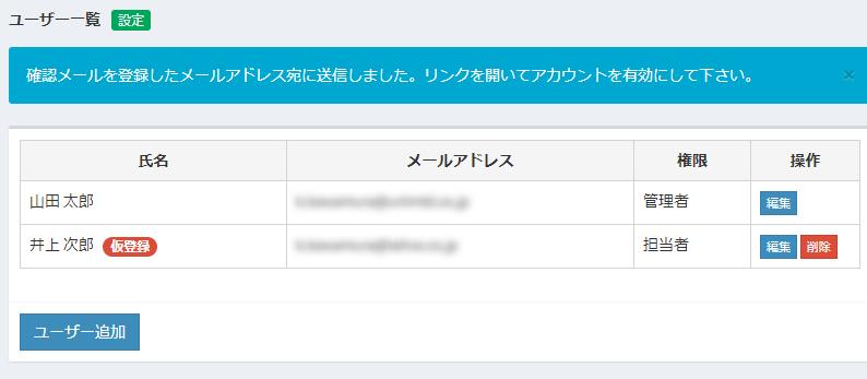 販売管理システムユーザー 追加