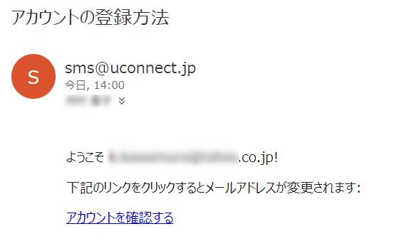 販売管理システム アカウントの登録メール