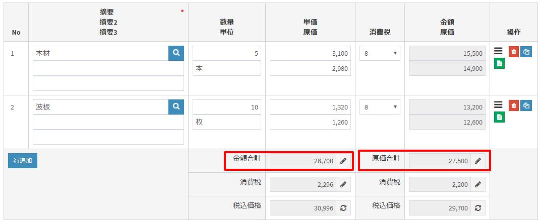 販売管理システム 見積額表示