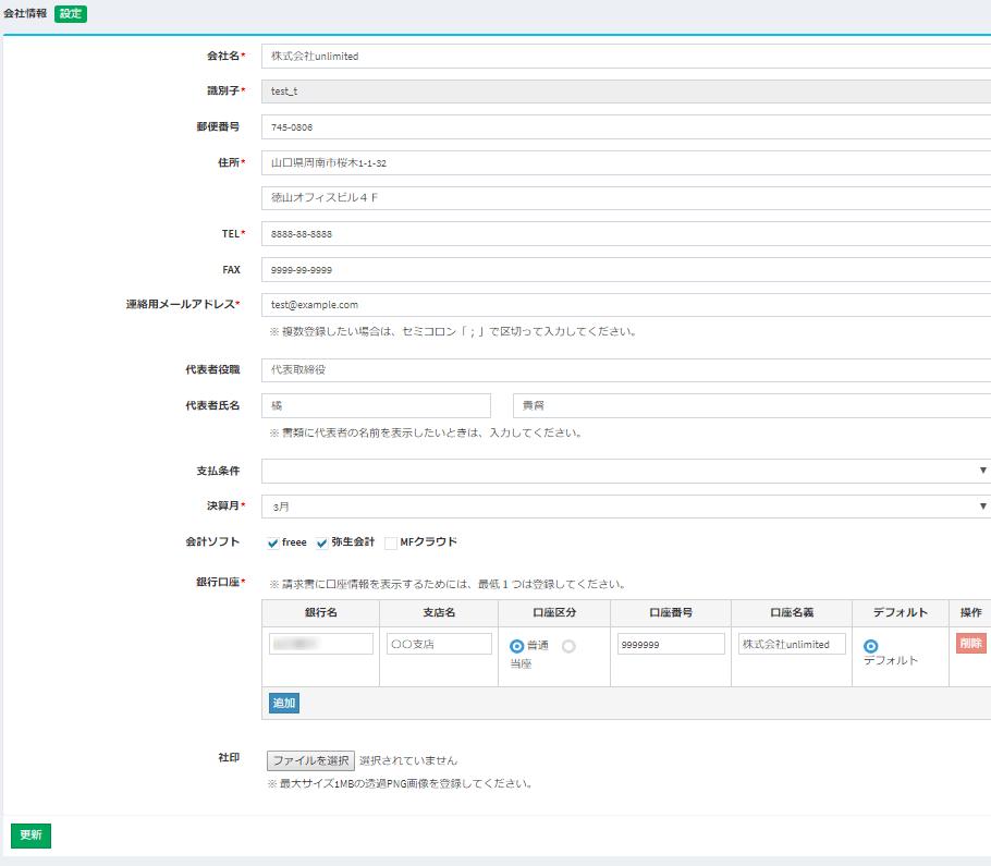 クラウド粗利管理ソフト 会社情報