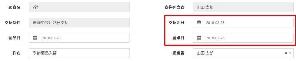 販売管理システム 売上登録_日付自動設定
