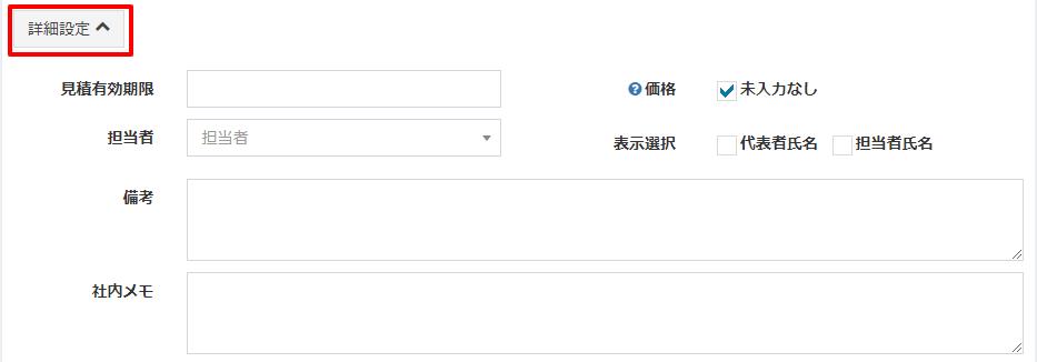 鑑付見積詳細