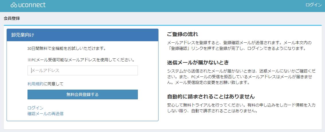 粗利管理クラウド 会員登録_卸売業向け