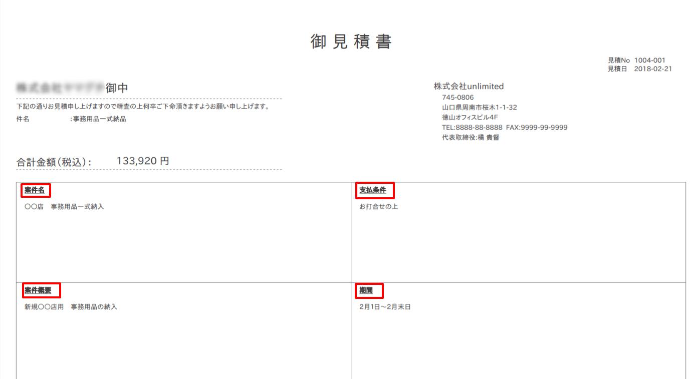 販売管理システム 鑑変更