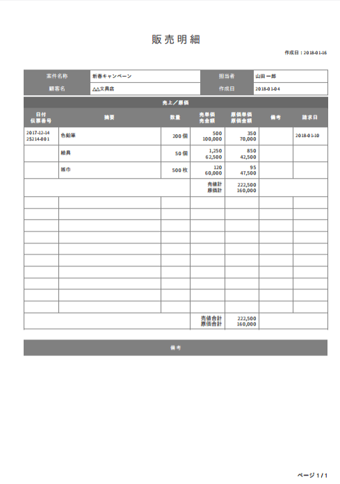 販売管理システム 明細印刷