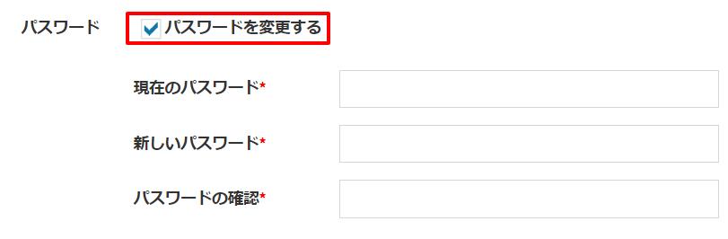 販売管理システム プロフィールパスワード変更