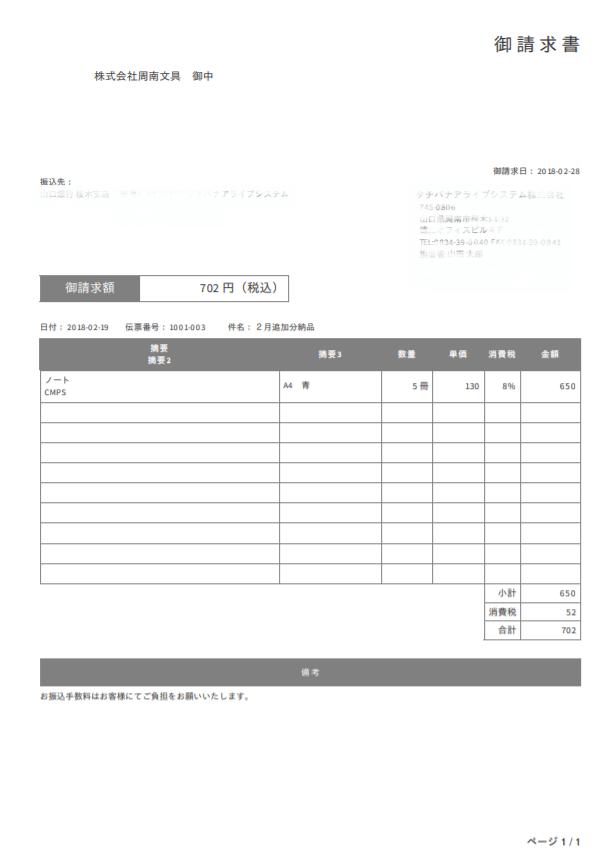 販売管理システム 請求書個別版