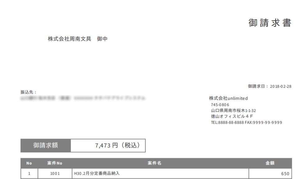 販売管理システム 請求書_顧客設定変更前