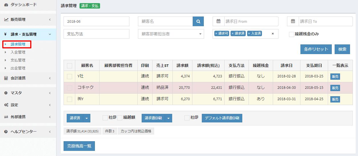 クラウド粗利管理ソフト 基本操作フロー_請求管理