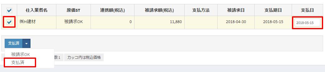 クラウド粗利管理ソフト 出金管理_支払日更新