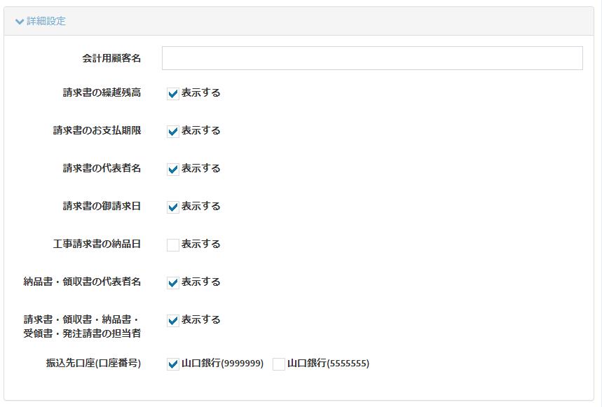 顧客マスタ_詳細