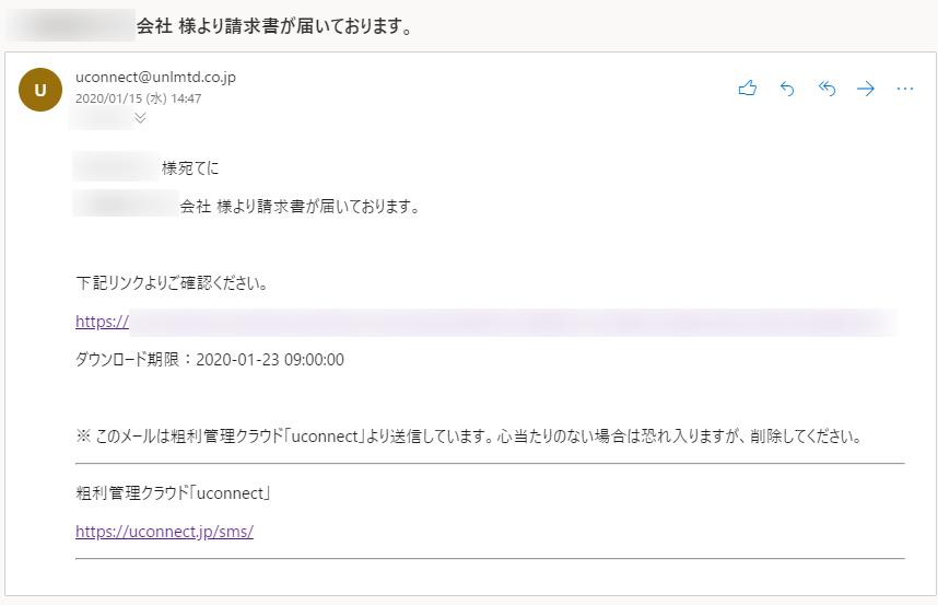 メール本文_請求書