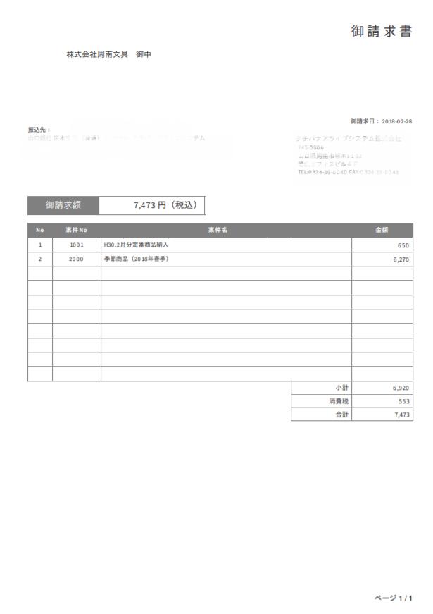 販売管理システム 請求書案件集約版1