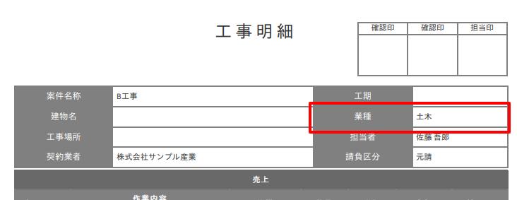 工事業種_出力