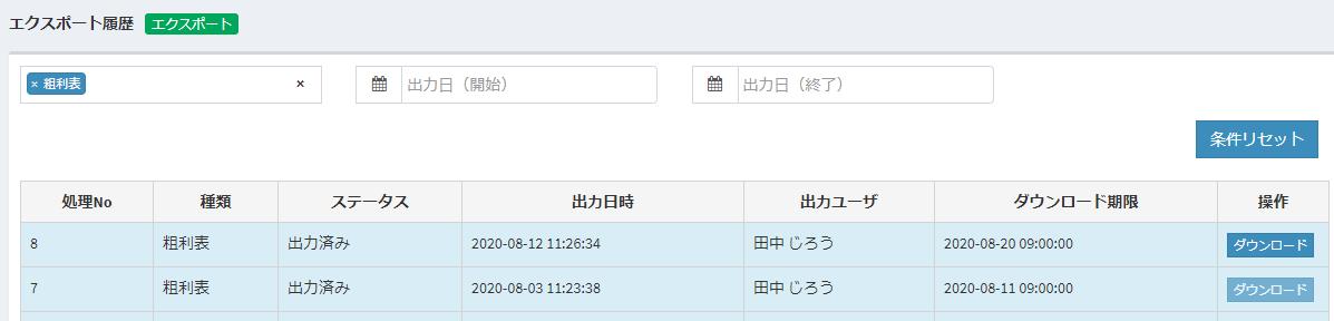 工事粗利台帳_エクスポート履歴