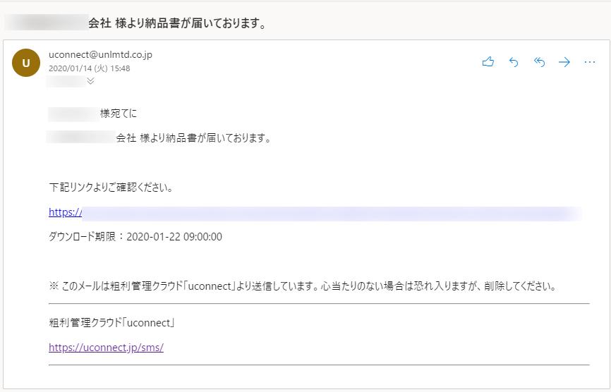 メール本文_納品書