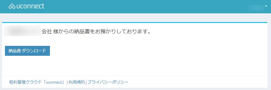 納品書ダウンロード