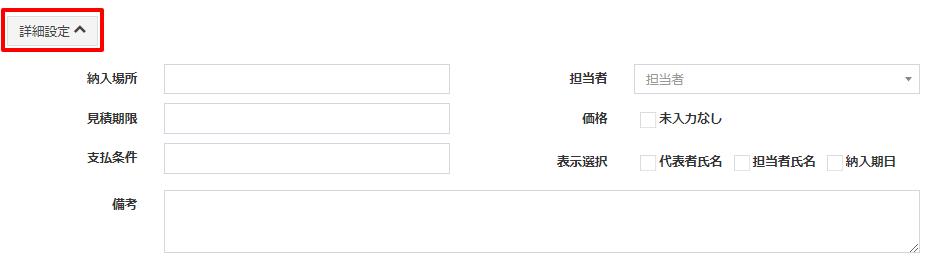 クラウド粗利管理ソフト 見積登録_詳細項目