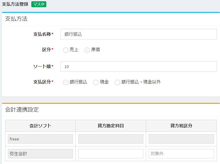 販売管理システム 会計連携原価設定3