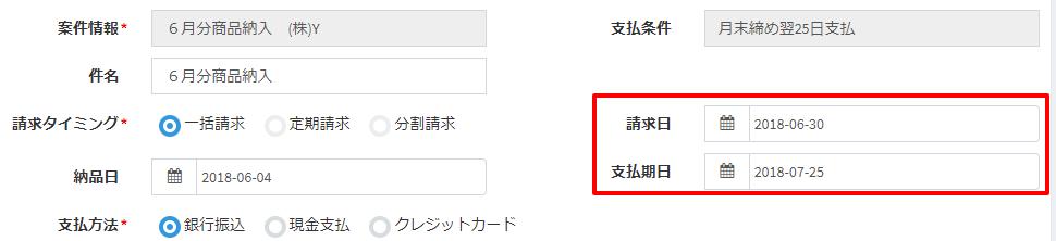 クラウド粗利管理ソフト 売上登録_日付自動
