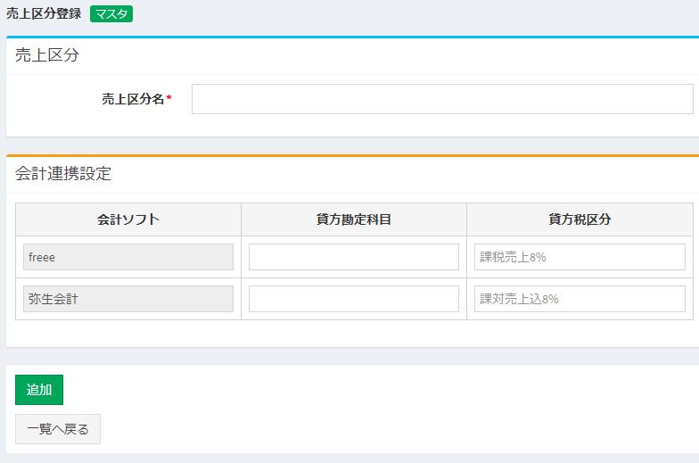 クラウド粗利管理ソフト 売上区分登録