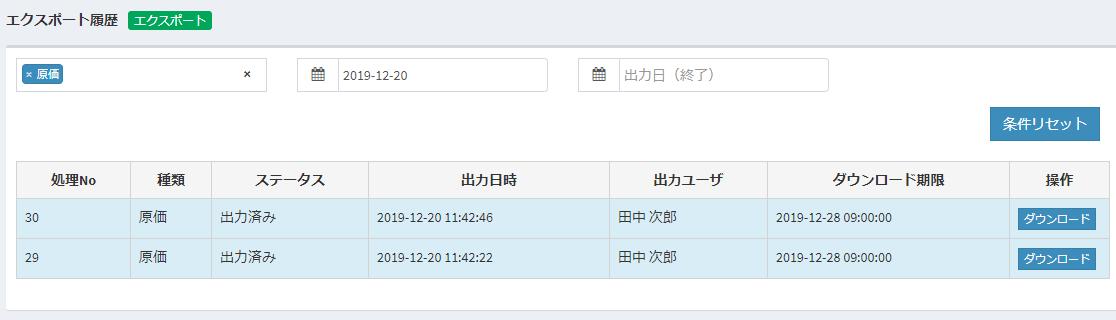 エクスポート履歴_原価