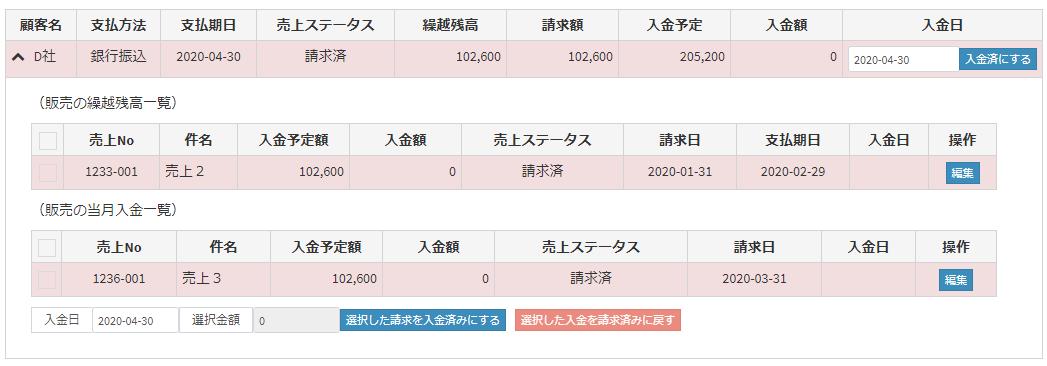 入金管理_売上