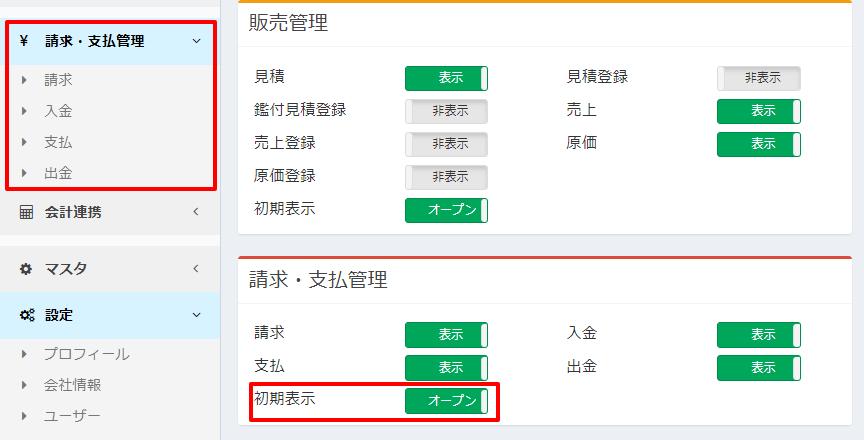 クラウド粗利管理ソフト メニュー設定3