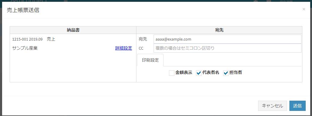 売上帳票送信ダイアログ
