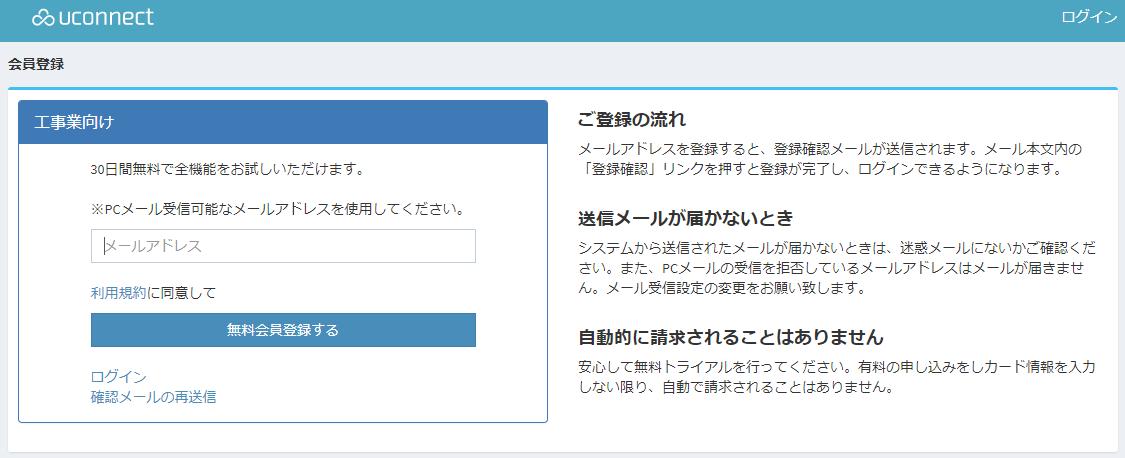 粗利管理クラウド 会員登録_工事業向け