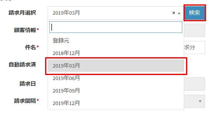 定期売上_個別検索
