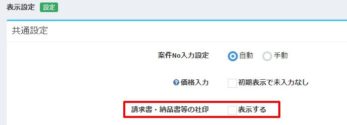 粗利管理クラウド 表示設定_社印