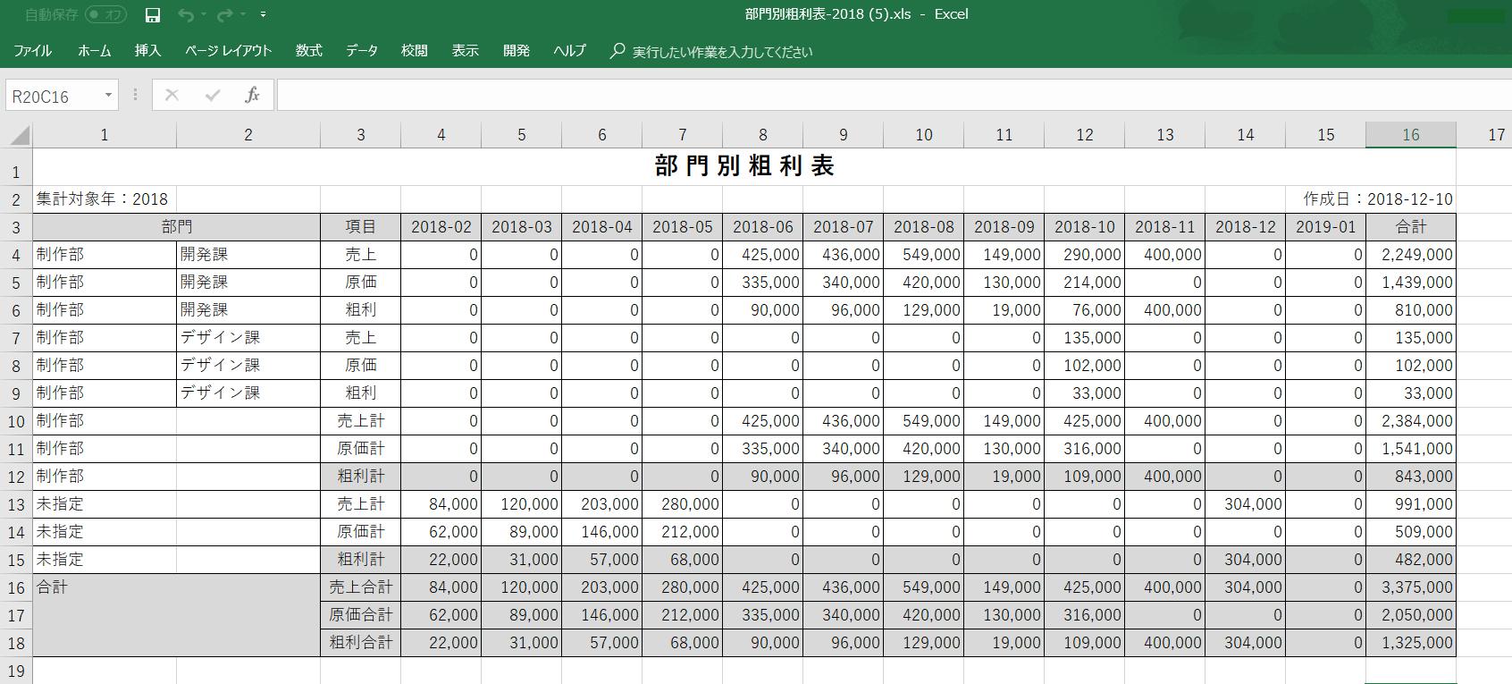 粗利管理クラウド EXCEL出力ファイル
