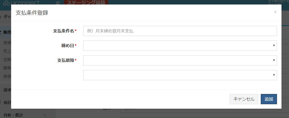 粗利管理クラウド マスタダイアログ2