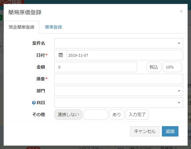 簡易原価_現金