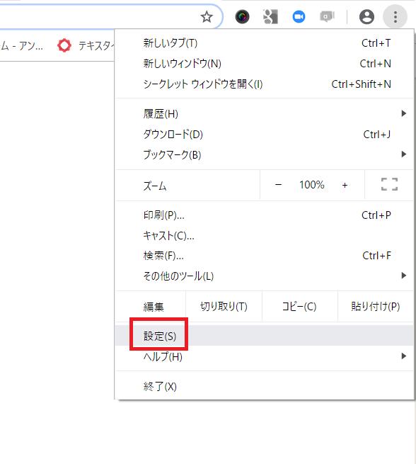Chrome設定1