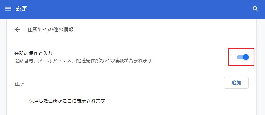Chrome設定3