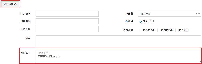 社内メモ登録