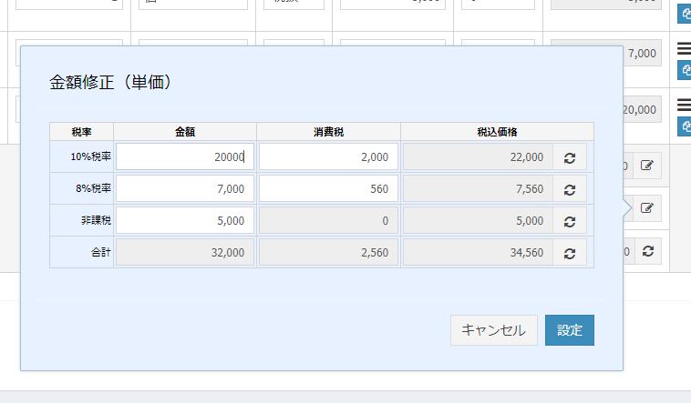 合計金額_ポップアップ