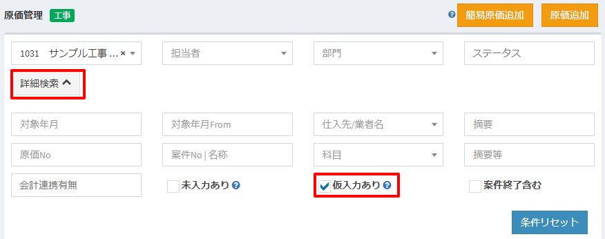 原価管理_仮入力検索
