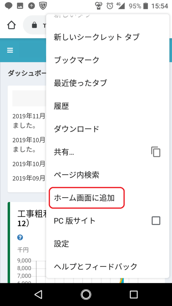ショートカット_android_2