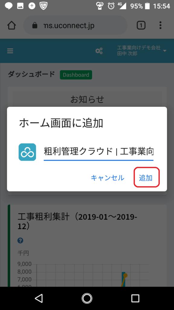 ショートカット_android_3