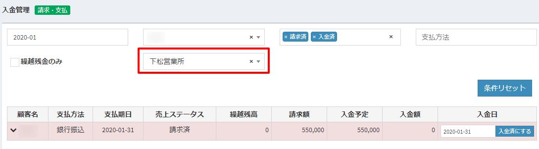 入金管理_部門