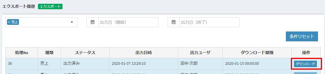 売上_エクスポート_DL