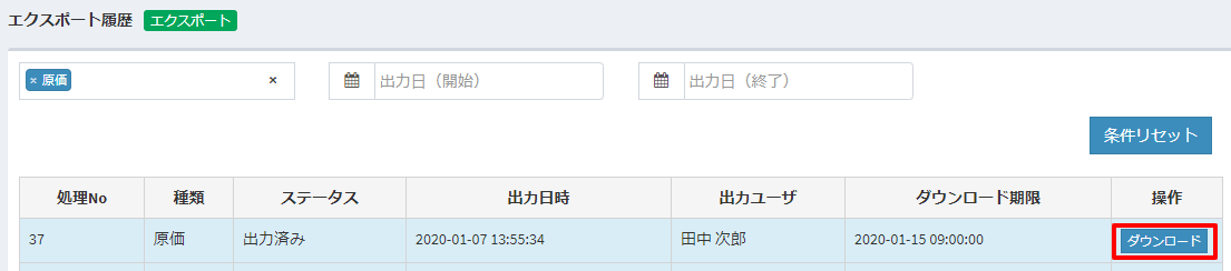 原価_エクスポート_DL