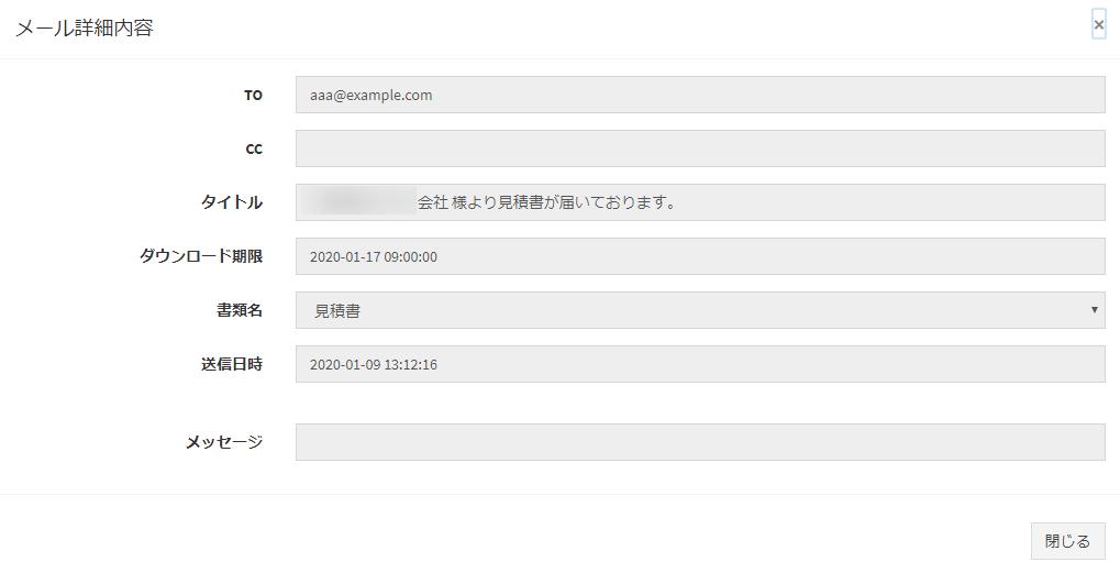 メール詳細内容
