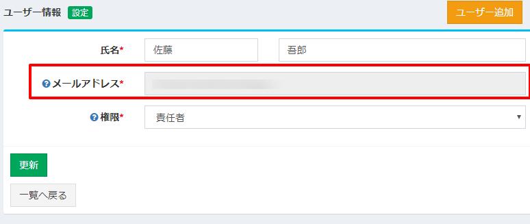 ユーザー情報
